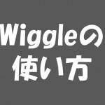 【Wiggleの使い方】アカウント作成から支払いまでの手順