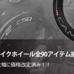 【激安】ロードバイク用ホイール大幅価格改定(3/1より)