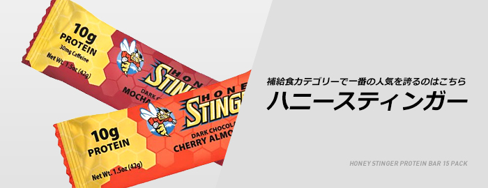 補給食 honeystinger