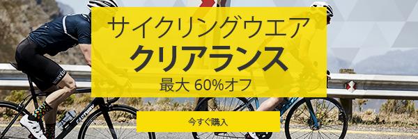 サイクリングウェア クリアランスセール