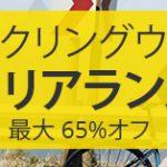 【激安】サイクリングウェア最大65%オフ、ライト類が特価セール中