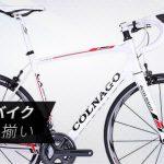 【激安】コルナゴCXZeroがアルテグラDi2仕様で25万円