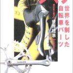 シマノの成長を語る良著「シマノ 世界を制した自転車パーツ」