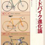 ロードバイクの歴史を学べる良著「ロードバイク進化論」