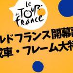 【激安】ツールドフランス開幕記念セール、完成車ホイール大特価
