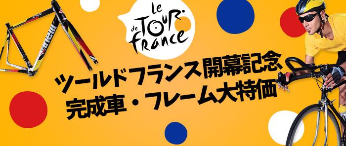 ツールドフランス開幕記念セール