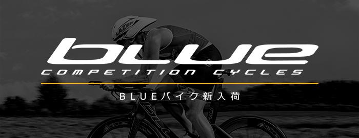 BLUE ロードバイク