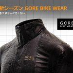 ゴアテックス仕様の自転車用ジャージ、袖もとれちゃうよ