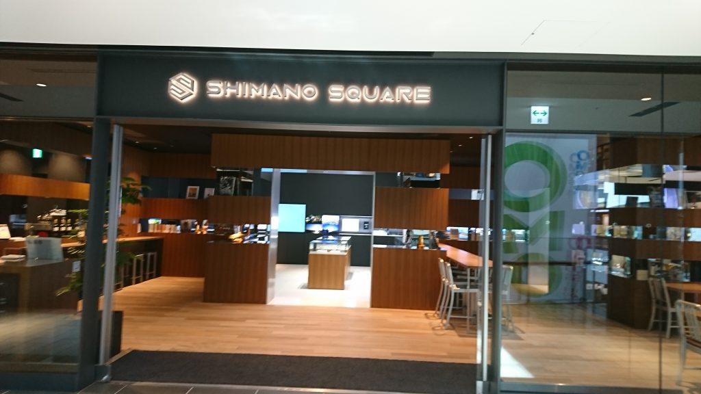 シマノスクエア
