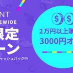 【激安】サイクリングエクスプレスにて最大3000円引きのキャンペーン実施中