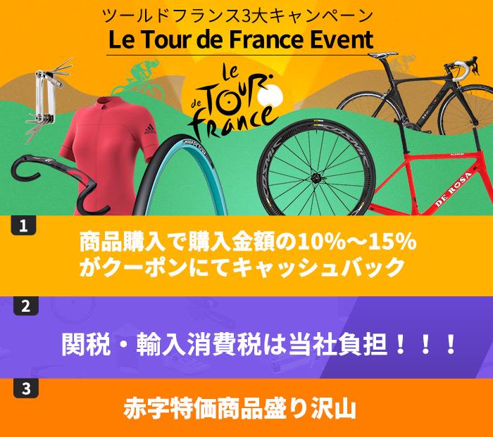 ツールドフランス3大キャンペーン