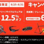 【激安】CEX、最大12.5%オフの大セールもクライマックス、8/31まで!