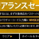 【激安】CRC在庫一掃セール 9/7まで、2000円オフクーポンもあり