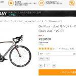 BLACK FRIDAYセール開始、デローザアイドルDura完成車が228550円?