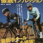 ロードバイクのホイールに特化したムック本が出ましたよ!