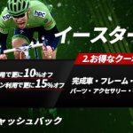サイクリングエクスプレス期間限定セール、3つのお得な特典をご紹介