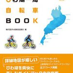 「ビワイチを快適に!」、お掃除サイクリングイベント参加者募集中!