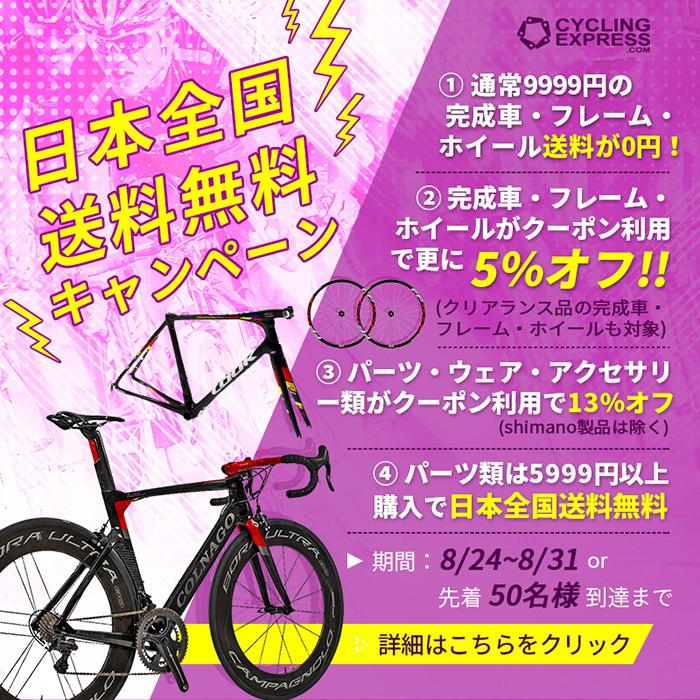 サイクリングエクスプレス 激安